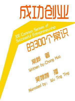 cover image of 成功创业的300个常识