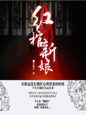 cover image of 红棺新娘