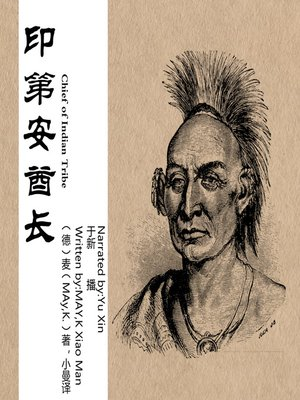 cover image of 印第安酋长