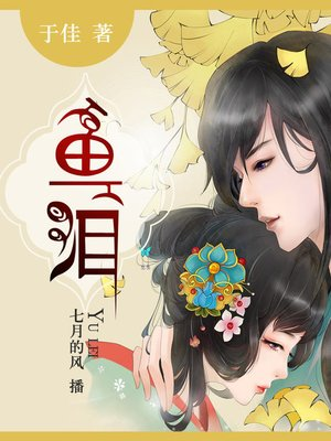 cover image of 鱼泪