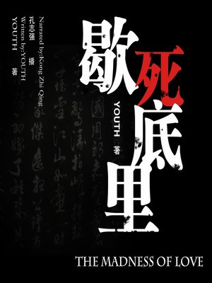 cover image of 歇死底里
