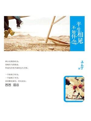 cover image of 平生相见,不如怀念