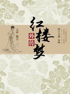 cover image of 红楼梦外传