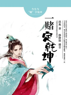 cover image of 一赌定乾坤