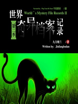 cover image of 世界奇异档案记录.第二季