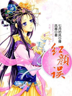cover image of 红颜误