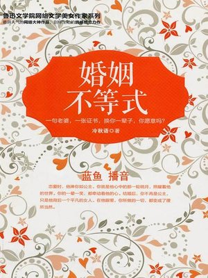 cover image of 婚姻不等式