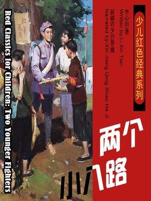 cover image of 少儿红色经典系列:两个小八路