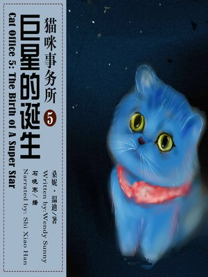 cover image of 猫咪事务所5