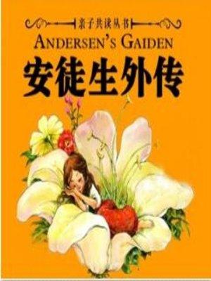 cover image of 安徒生外传