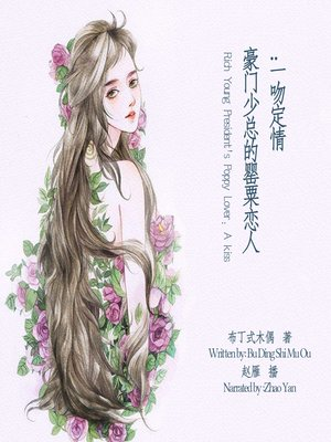 cover image of 豪门少总的罂粟恋人