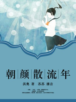 cover image of 朝颜散流年
