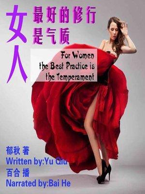 cover image of 女人,最好的修行是气质