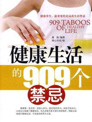 cover image of 健康生活的909个禁忌