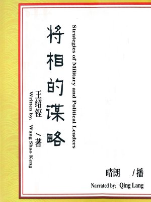 cover image of 将相的谋略