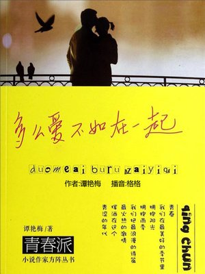 cover image of 多么爱不如在一起