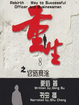 cover image of 重生之官路商途8