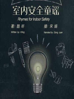 cover image of 室内安全童谣