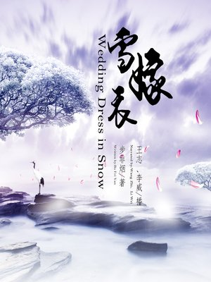 cover image of 雪嫁衣