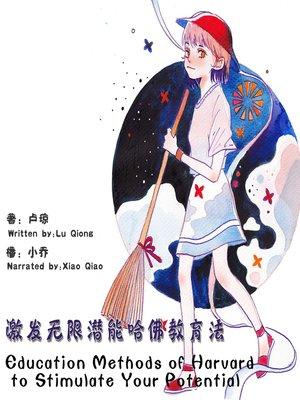 cover image of 激发无限潜能哈佛教育法
