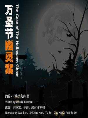 cover image of 万圣节幽灵案