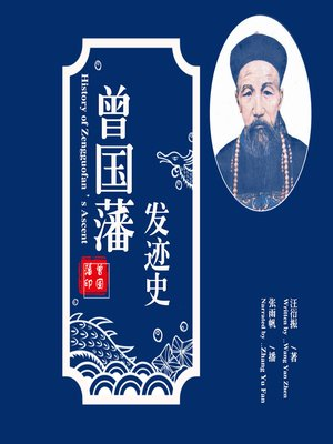 cover image of 曾国藩发迹史