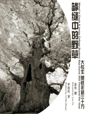 cover image of 罅缝中的野草