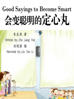 cover image of 会变聪明的定心丸