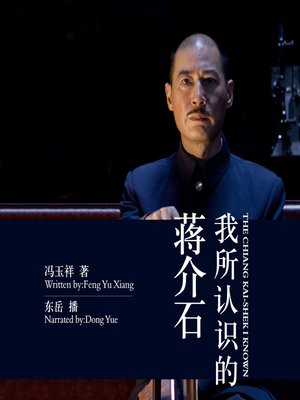 cover image of 我所认识的蒋介石