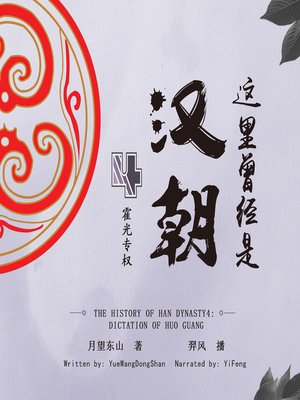 cover image of 这里曾经是汉朝4