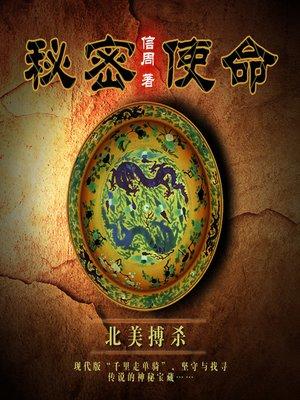 cover image of 秘密使命之北美搏杀