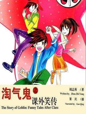 cover image of 淘气鬼之课外笑传