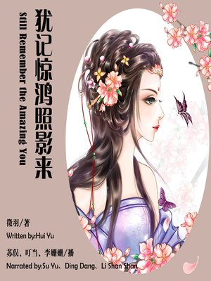 cover image of 犹记惊鸿照影来