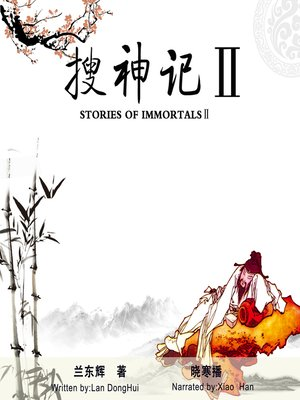 cover image of 搜神记2