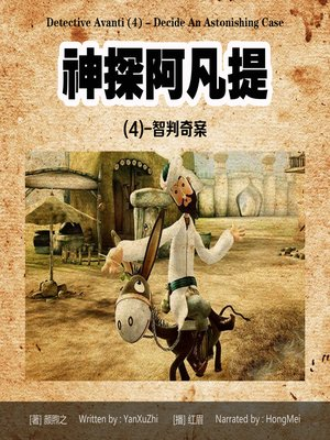 cover image of 神探阿凡提(4)