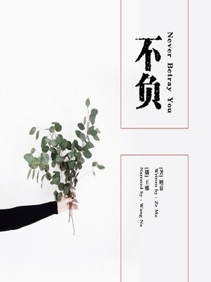 cover image of 不负