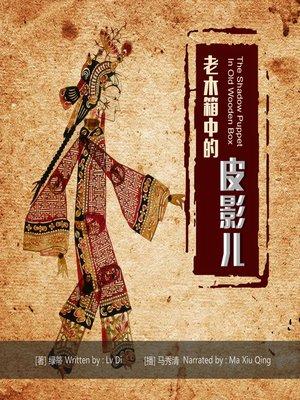 cover image of 老木箱中的皮影儿