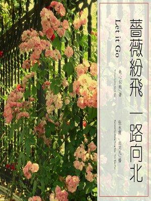 cover image of 蔷薇纷飞,一路向北