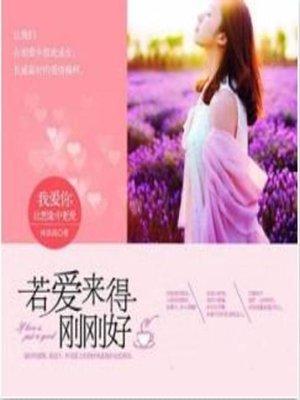 cover image of 若爱来得刚刚好