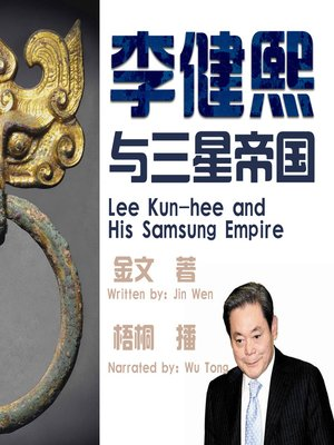 cover image of 李健熙与三星帝国