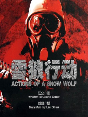cover image of 雪狼行动