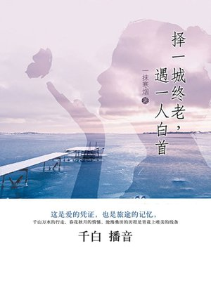 cover image of 择一城终老,遇一人白首