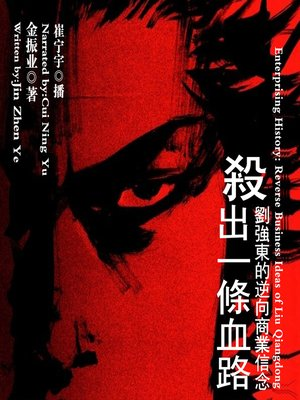 cover image of 杀出一条血路