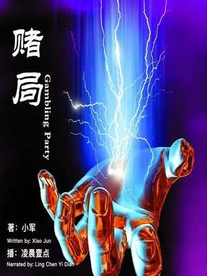 cover image of 赌局