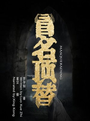 cover image of 冒名顶替