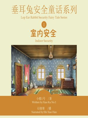 cover image of 垂耳兔安全童话系列1