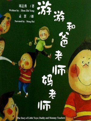 cover image of 游游和爸老师妈老师