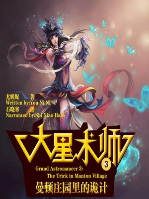 cover image of 大星术师3