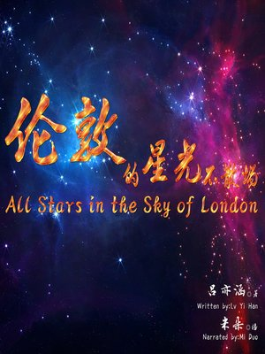 cover image of 伦敦的星光不散场