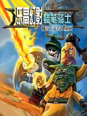cover image of 乐高幻影之蜡笔骑士(第三季)